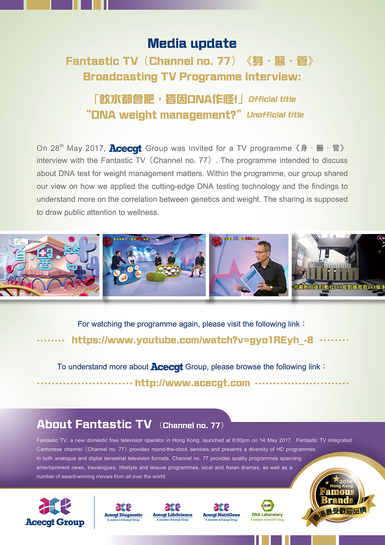 AceCGT Group interview broadcasting on NowTV